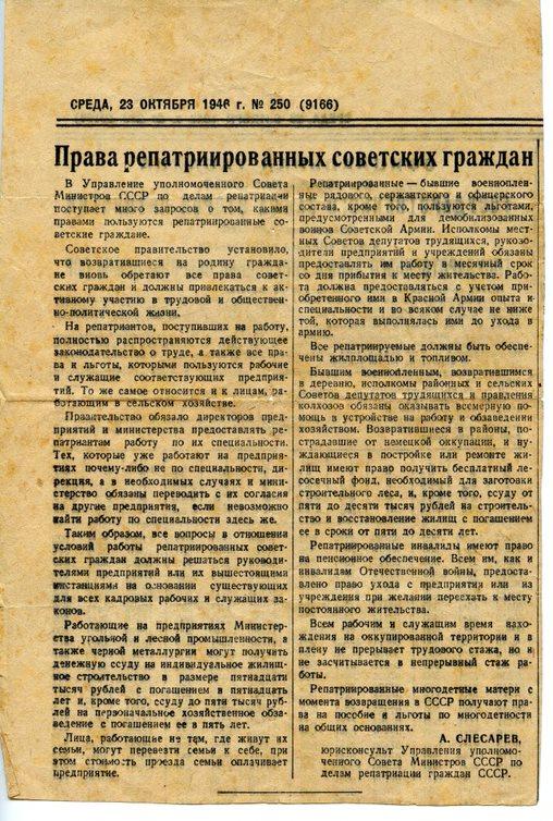 Права репатрійованих радянських громадян