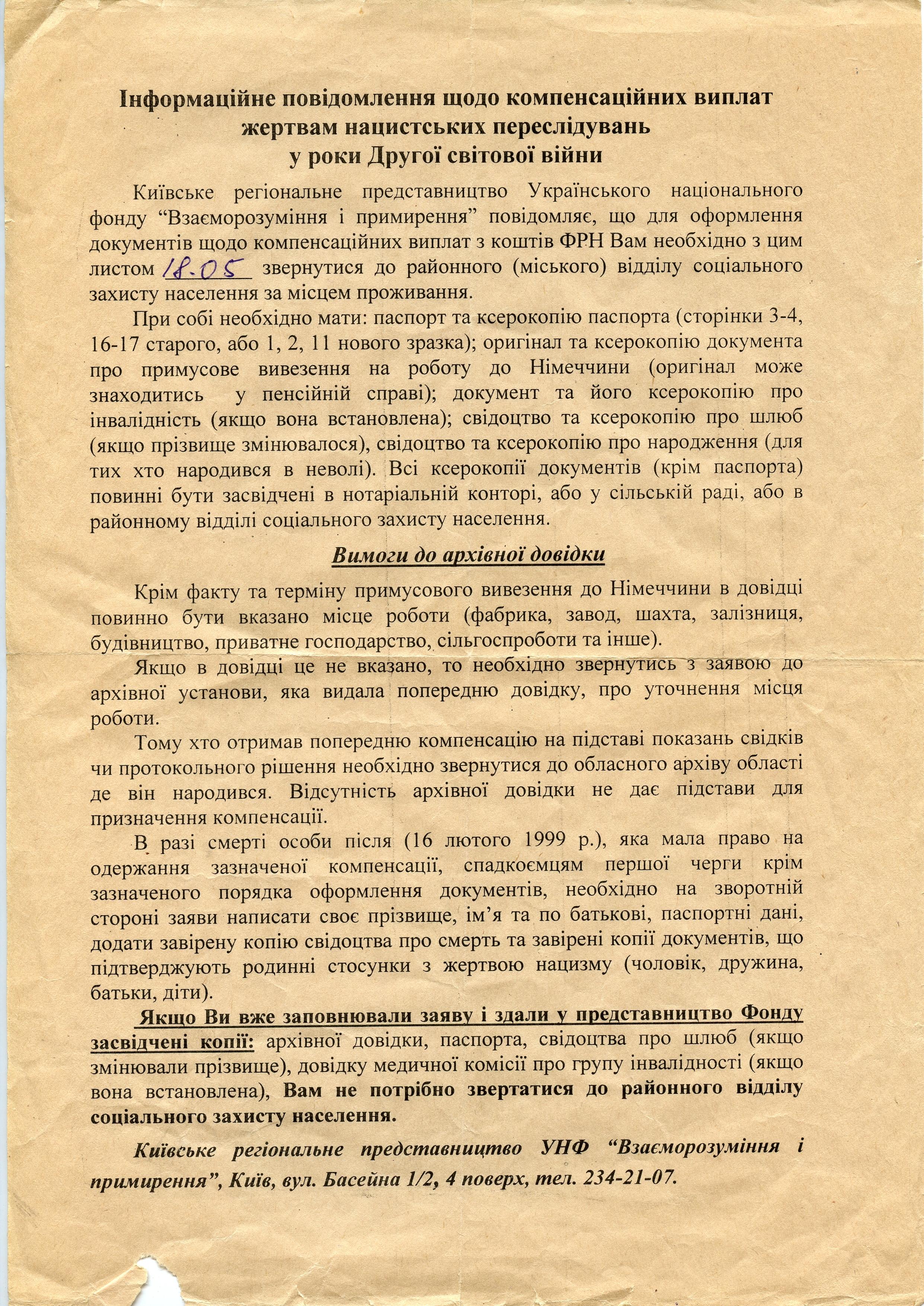 Інформаційне повідомлення щодо компенсаційних виплат жертвам нацистських переслідувань у роки Другої світової війни