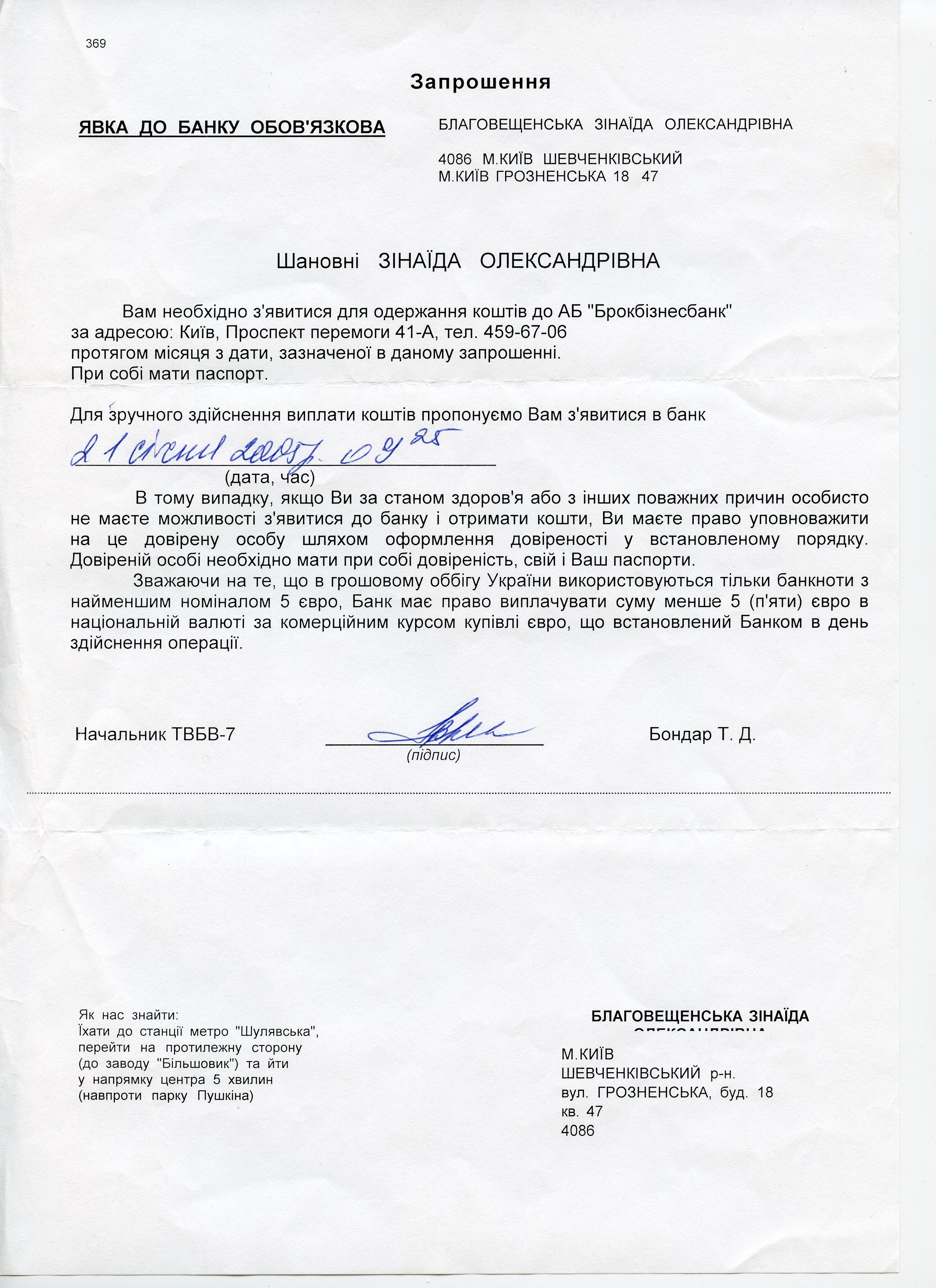 Запрошення до банку Благовещенської Зінаїди Олександрівни