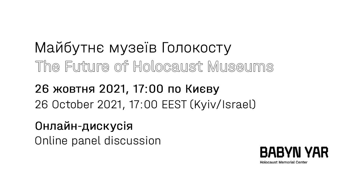 Ведущие мемориалы мира обсудят будущее музеев Холокоста