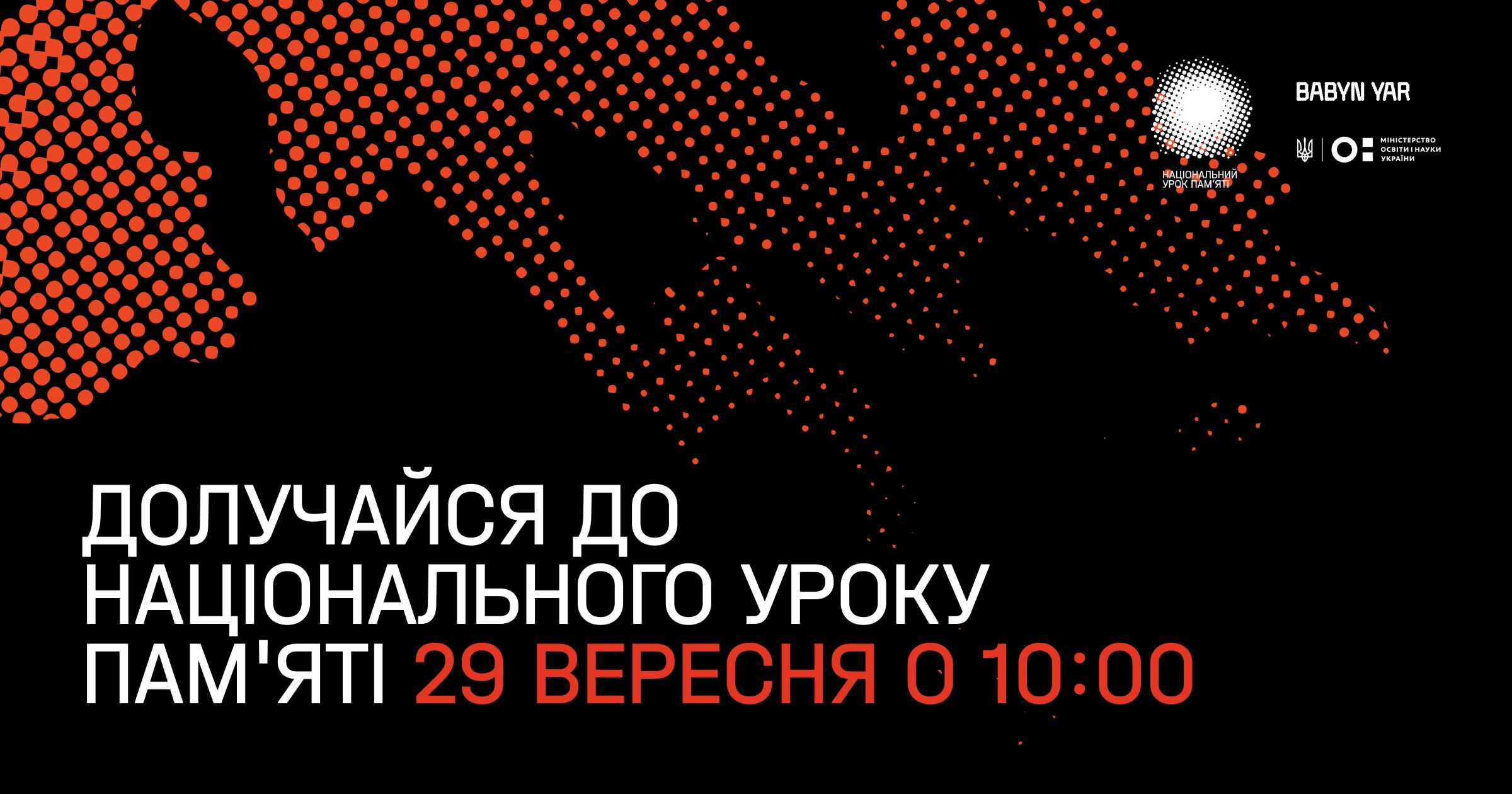 29 вересня у всіх школах України пройде Національний урок пам'яті. До нього долучаться відомі діячі