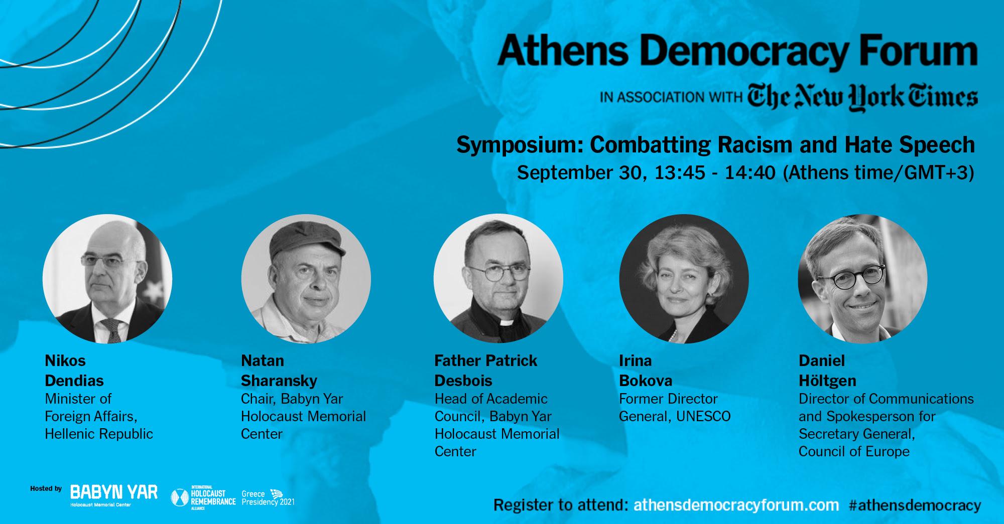 Дискусія про проблему антисемітизму та трагедію Голокосту відбудеться на Афінському демократичному форумі