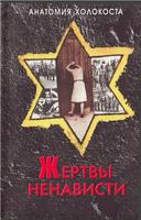 Жертвы ненависти. Холокост в СССР 1941-1945 гг.