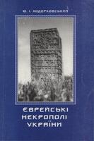 Єврейські некрополі України